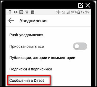 Сообщения в Direct