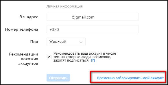 Инстаграм временно заблокировать аккаунт