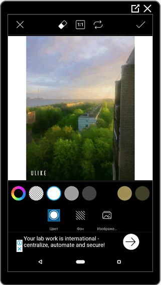 Инструмент приспособить в Pics Art для Инстаграма