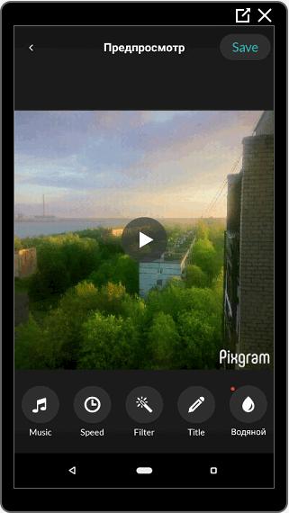 Инструменты в PixGram для Инстаграма