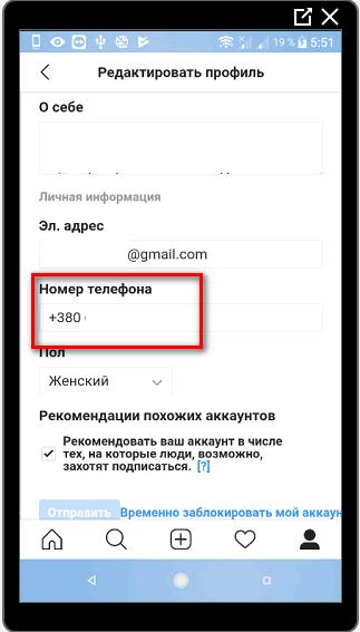 Изменить номер телефона с браузера в Инстаграме