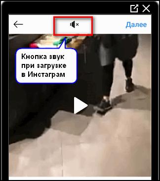Кнопка звук при загрузке в Инстаграм
