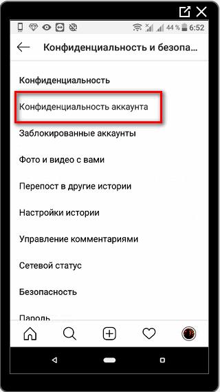 Конфиденциальность аккаунта в Инстаграм