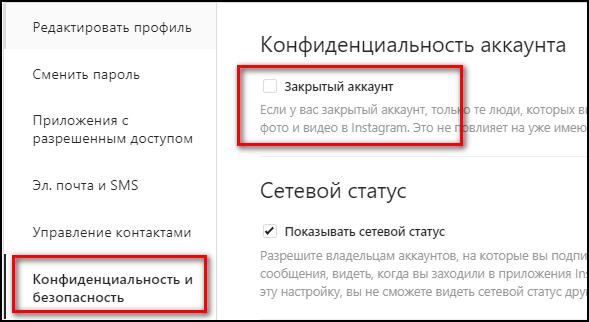 Конфиденциальность аккаунты через веб-версию в Инстаграме