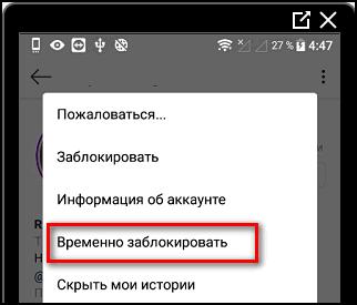 Меню Временно заблокировать в Инстаграме
