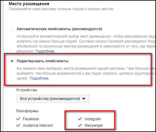 Настройки для мест размещения в Фейсбуке для Инстаграма