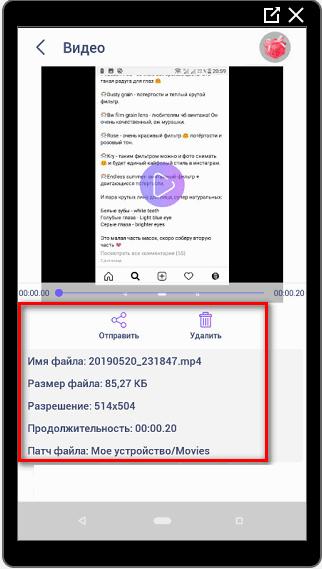 Настройки для размещения в Инстаграм гифа