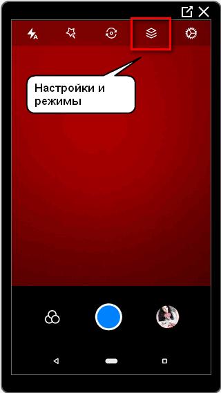 Настройки и режимы в приложении Panorama 360 для Инстаграма