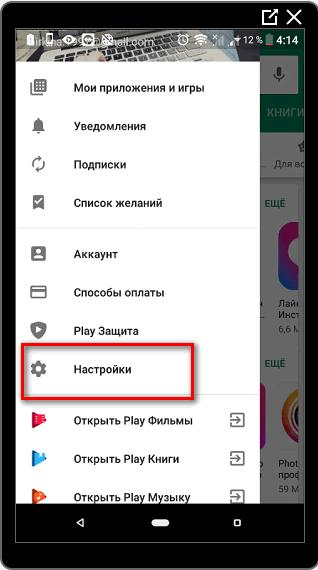 Настройки приложений в Play Market для Инстаграма