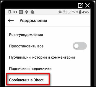 Настройки уведомлений для Директа