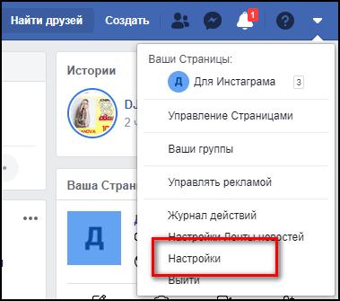 Настройки в Facebook через Инстаграм