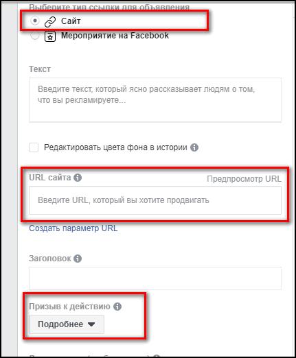 Настройки в Фейсбуке для ссылки в Инстаграм