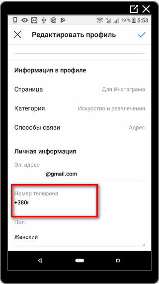 Номер телефона с приложения Инстаграм