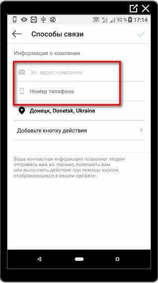 Номер телефона в Инстаграме