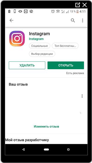 Обновление Инстаграма пример