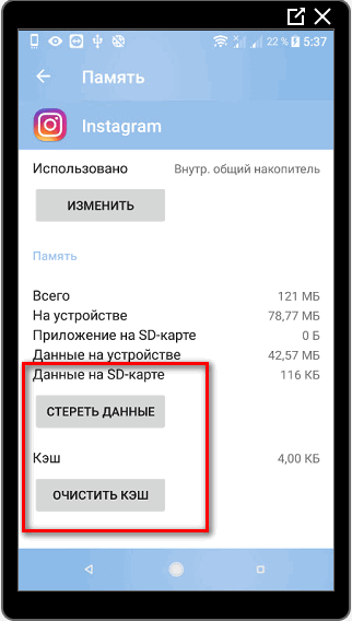 Очистить кеш и данные Инстаграм