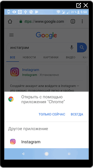 Открыть Инстаграм в браузере