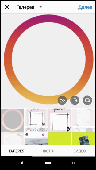 Овал для Инстаграма в Аватарку