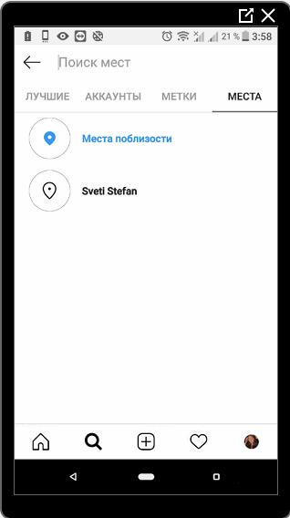 Поиск мест в Инстаграме
