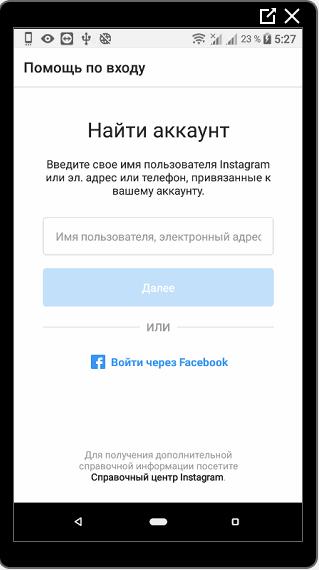 Помощь со входом в Инстаграм