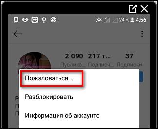 Пожаловаться на профиль в Инстаграме