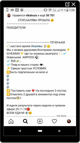 Пример оформления Гива для Инстаграма