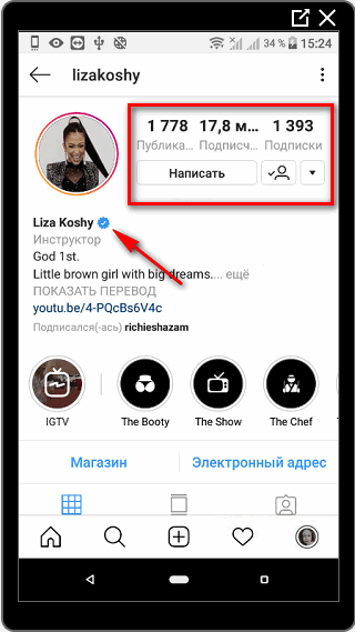 Пример профиля с верификацией в Инстаграме