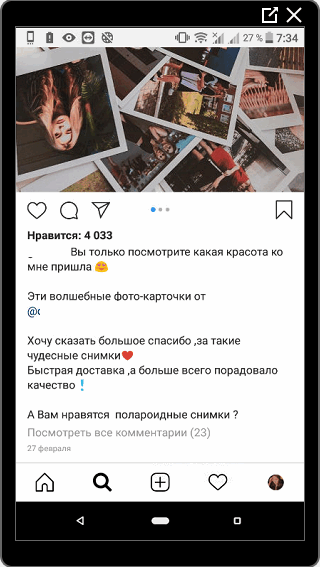 Пример рекламной публикации в Инстаграме