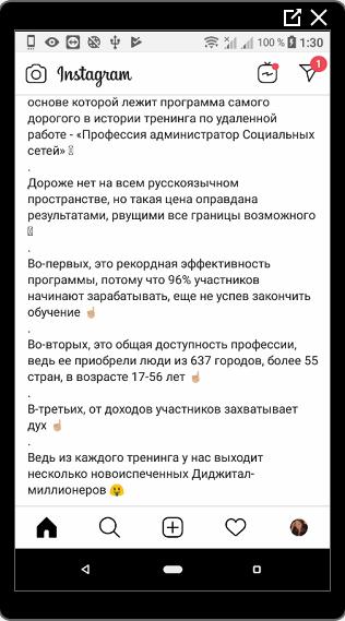 Пример текста с форматированием Инстаграм