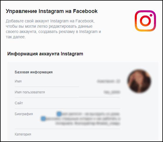 Привязать страну в facebook с Инстаграмом