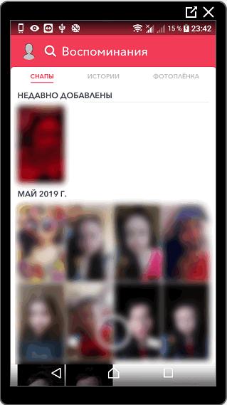 Раздел Воспоминания в Инстаграме
