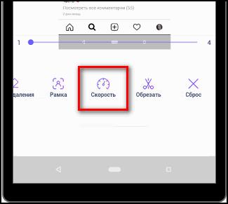 Скорость в GIF Инстаграм