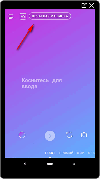 Смена фона в Тексте Инстаграм