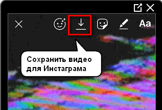 Сохранить видео для Инстаграма