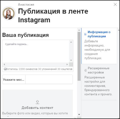 Создать пост для Инстаграма через Фейсбук
