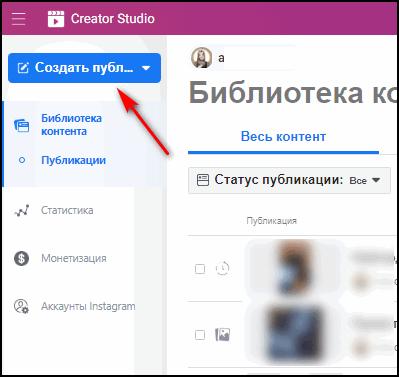 Создать публикацию через Креатор Студио