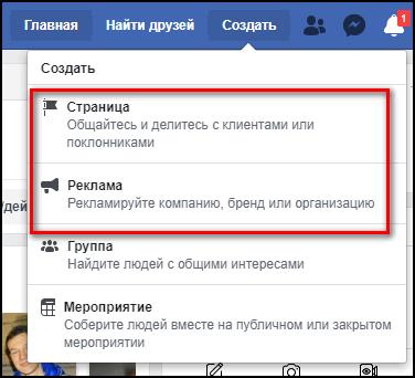 Создать в Фейсбуке страницу и рекламу для Инстаграма