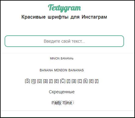 TextyGram для Инстаграма