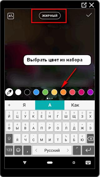 Цвет и жирный текст в Инстаграме