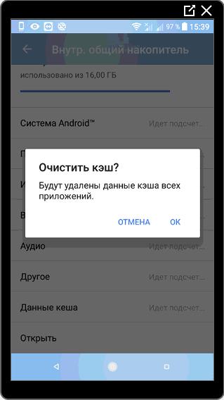 Удалить данные кеша Инстаграм