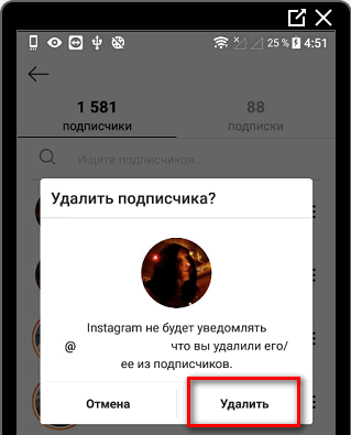 Удалить подписчика в Инстаграме