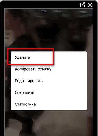 Удалить видео из IGTV в Инстаграме