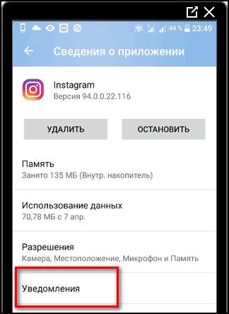 Уведомления на телефоне