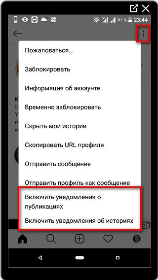 Включить уведомления о записях пользователя в Инстаграме