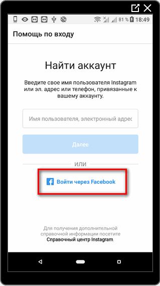 Войти через Facebook в Инстаграм