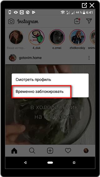 Временно заблокировать чужой аккаунт Инстаграм
