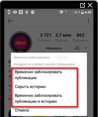 Временно закблокировать пользователя в Инстаграме