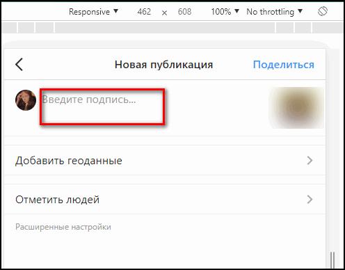 Введите поддпись Инстаграм компьютерная версия