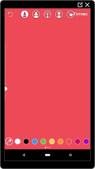 Залить фоном экран в Инстаграме