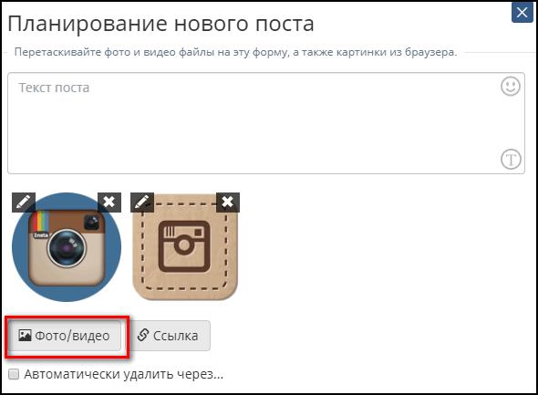 Запланировать новый пост SmmPlanner Инстаграм